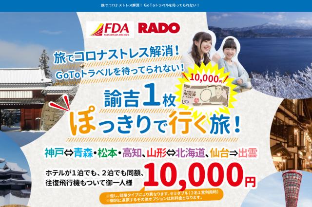 ニュース画像 1枚目:フジドリームエアラインズ「航空券と宿泊セットでどこでも10,000円プラン」対象路線拡大