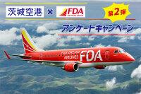 ニュース画像:茨城空港とFDA、アンケートでグッズ当たる オリジナルエプロンなど