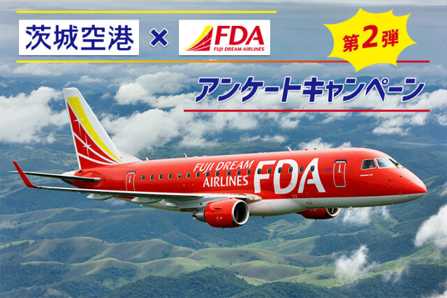 ニュース画像 1枚目:茨城空港×FDA アンケートキャンペーン第2弾
