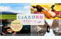 ニュース画像:ピーチの旅投稿サイト、2.1万ポイント当たるキャンペーン