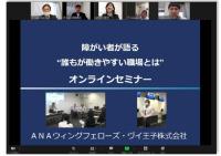 ニュース画像:ANA、障がい者語るオンラインセミナー 誰もが働きやすい職場テーマ