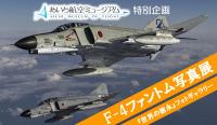 ニュース画像:あいち航空ミュージアム、「世界の徳永」F-4ファントム写真展開催へ