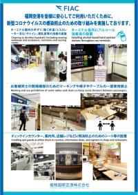 ニュース画像:福岡空港、感染症対策プログラムでACI国際認証を取得 西日本で初
