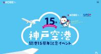ニュース画像:神戸空港、開港15周年で「空港場内バスツアー」や「航空教室」