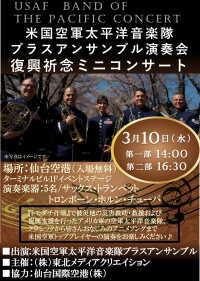 ニュース画像:仙台空港、震災復興祈念コンサート 救援活動したアメリカ空軍の音楽隊も
