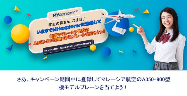 ニュース画像 1枚目:マレーシア航空の学生限定プログラム 「MHexplorer」登録キャンペーン