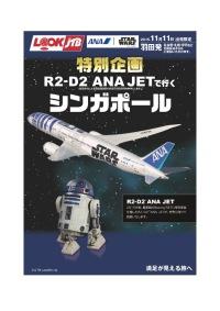ニュース画像:R2-D2塗装機でチャンギ空港のスター・ウォーズイベントに参加 ツアー発売