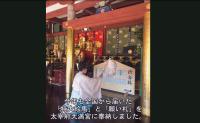 ニュース画像:ANA、合格祈願の「特大絵馬 & 願い札」 太宰府天満宮に奉納