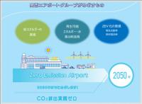 ニュース画像:関西エアポート、温室効果ガス排出量 2050年度に実質ゼロへ