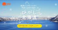 ニュース画像:1万ピーチポイント当たる「ひがし北海道」SNSキャンペーン