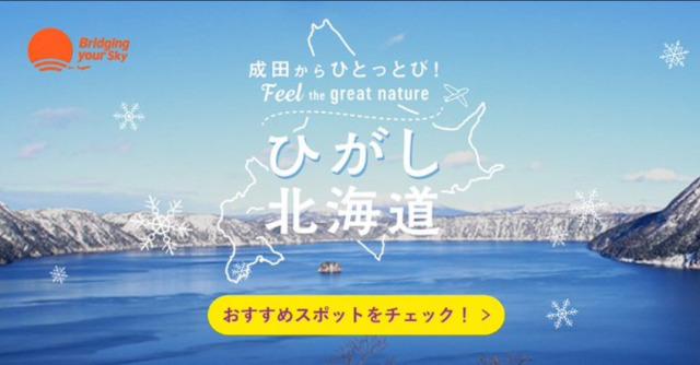 ニュース画像 1枚目:ピーチ 「ひがし北海道」特設ページ