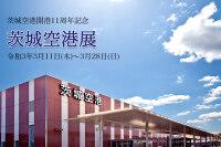 ニュース画像:茨城空港、開港11周年記念「茨城空港展」 3月11日〜28日