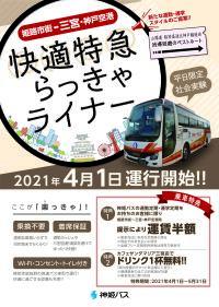 ニュース画像:神戸空港/三宮・姫路間で直行便バス、姫路駅は経由せず 4月から