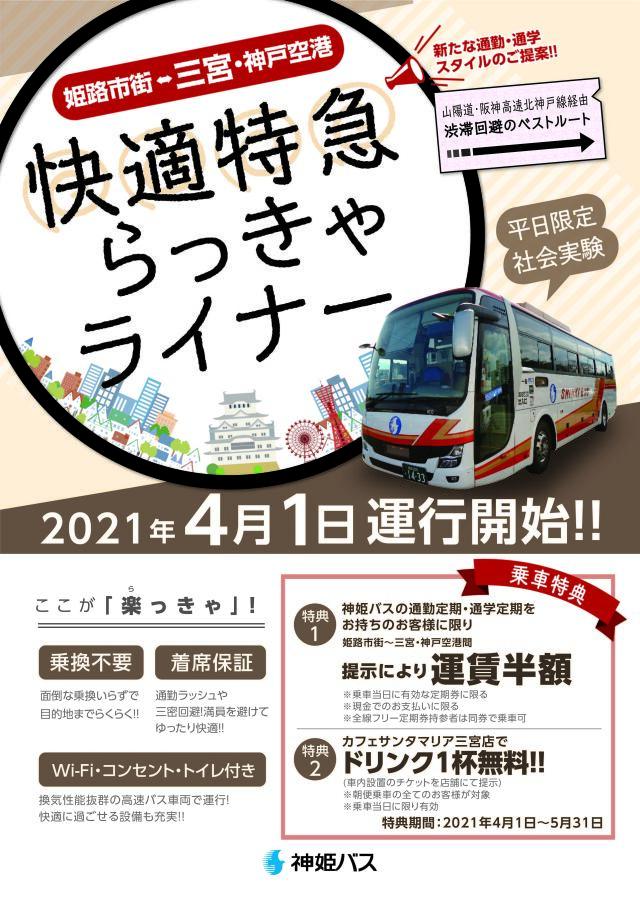ニュース画像 1枚目:神姫バス、4月から試験運行する「快適特急らっきゃライナー」