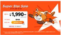 ニュース画像:ジェットスター、国内線セール 5・6月搭乗分が2,990円から