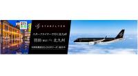 ニュース画像:スターフライヤー、羽田/北九州線で5千円割引 楽天トラベルツアー対象