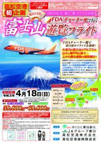 ニュース画像:高松空港初の遊覧フライト、FDAチャーター便で富士山観賞楽しめる