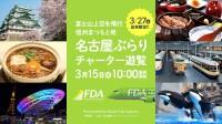 ニュース画像:FDA、松本発「名古屋ぶらり」チャーター便 富士山上空を遊覧