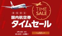 ニュース画像:JAL、国内線で先得タイムセール 4~6月搭乗分が対象