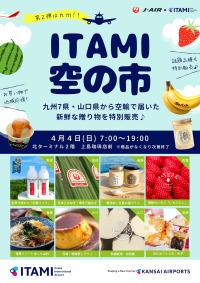 ニュース画像:伊丹空港、4月4日「ITAMI 空の市」九州・山口の名産品販売
