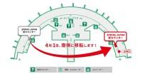 ニュース画像:春秋航空日本、新千歳空港の国内線カウンター 4月から南側に移転