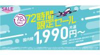 ニュース画像:ピーチ、国内線「72時間限定セール」片道 1,990円から