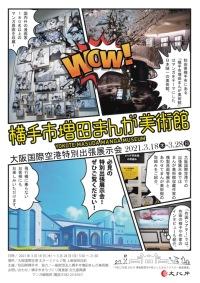 ニュース画像:伊丹空港、まんが美術館収蔵の複製原画展示会 3月28日まで