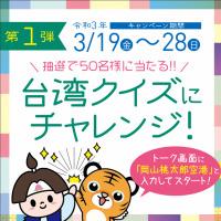 ニュース画像:岡山空港、オリジナルグッズ・台湾旅行券が当たるSNSキャンペーン