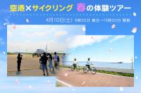 ニュース画像:茨城空港、春のサイクリングツアー 駐機場で航空機の出迎え体験も