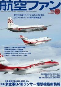 ニュース画像:3月下旬発売の航空雑誌、F-4・YS-11・ビジネスジェット特集など