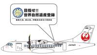 ニュース画像:JAC新デカール機、奄美群島・沖縄の世界自然遺産登録を応援