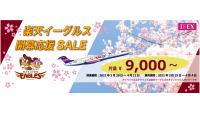 ニュース画像:アイベックス、「楽天イーグルス開幕応援セール」片道9,000円から