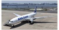 ニュース画像:ANAの777貨物専用大型機、成田/ロサンゼルス線に初投入