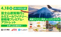 ニュース画像:FDA富士山遊覧飛行ツアー、ワイナリー・御殿場アウトレットも楽しめる