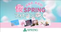 ニュース画像:春秋航空日本、 航空券割引クーポンもらえる「桜フォトコンテスト」
