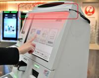 ニュース画像:JAL、チェックイン機にタッチレスセンサ導入 非接触で操作可能に