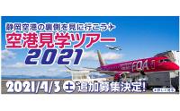 ニュース画像:静岡空港、人気の有料「空港特別見学ツアー」 参加者を追加募集