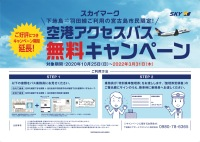 ニュース画像:スカイマークと下地島空港、宮古島市民限定無料バスキャンペーン1年延長