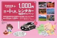 ニュース画像:茨城空港、レンタカー24時間1,000円キャンペーン