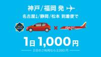 ニュース画像:FDA、名古屋・静岡・松本でレンタカー割引料金 1日1,000円から