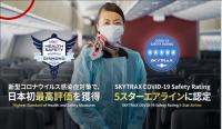 ニュース画像:JAL、世界の衛生安全基準で最高評価 スカイトラックスとAPEXで