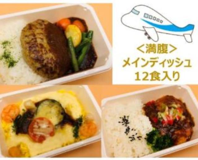 ニュース画像 1枚目:ANA機内食ネット通販「まんぷく3種詰め合わせ」セット
