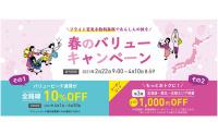 ニュース画像:ピーチ、北海道・東北・北陸路線がさらに1,000円割引