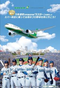 ニュース画像:エバー航空、横浜DeNAベイスターズ開幕戦チケット当たるキャンペーン