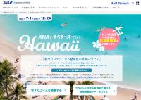 ニュース画像:ANAセールス、ハワイ行きツアー発売 7~12月出発分