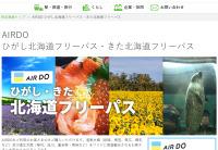 ニュース画像:AIRDO、JR北海道乗り放題フリーパス発売 4月は特別価格