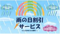 ニュース画像:仙台空港、第2駐車場「雨の日割引サービス」4~6月