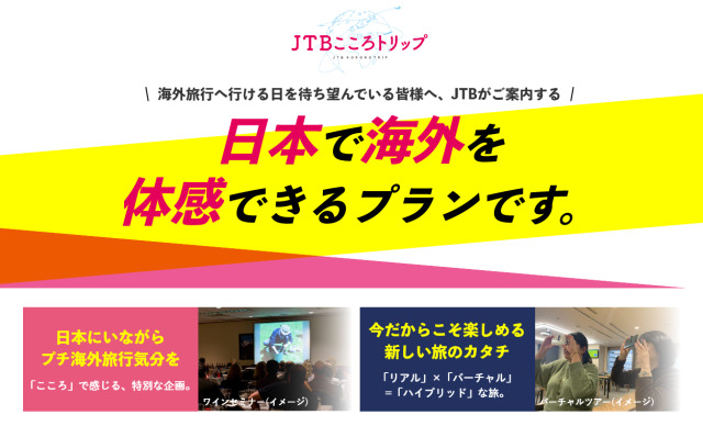 ニュース画像 1枚目:JAL・JTB、海外気分を味わえる国内遊覧チャーターツアーを販売