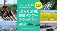 ニュース画像:FDA、4月に名古屋小牧発着「ぶらり茨城」日帰りチャーターツアー