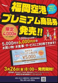 ニュース画像:福岡空港、ショップやレストランで使える「プレミアム商品券」発売